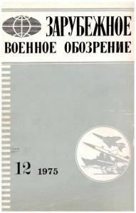 Зарубежное военное обозрение 1975 №12