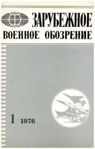 Зарубежное военное обозрение 1976 №01