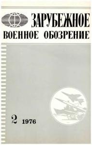 Зарубежное военное обозрение 1976 №02