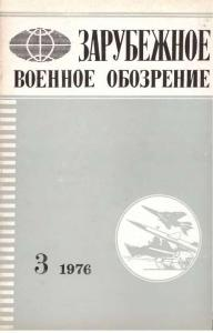 Зарубежное военное обозрение 1976 №03