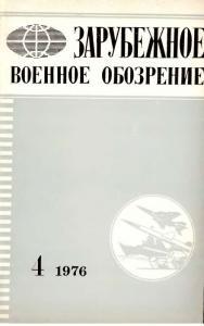 Зарубежное военное обозрение 1976 №04