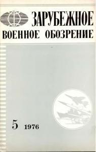 Зарубежное военное обозрение 1976 №05