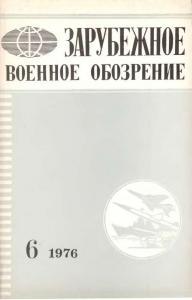 Зарубежное военное обозрение 1976 №06