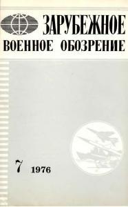 Зарубежное военное обозрение 1976 №07