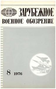 Зарубежное военное обозрение 1976 №08
