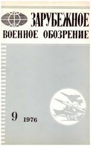 Зарубежное военное обозрение 1976 №09