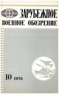 Зарубежное военное обозрение 1976 №10