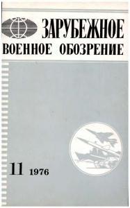 Зарубежное военное обозрение 1976 №11