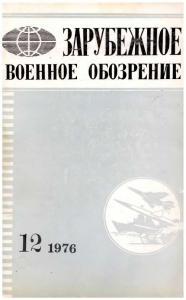 Зарубежное военное обозрение 1976 №12