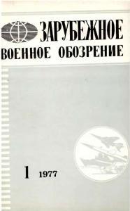 Зарубежное военное обозрение 1977 №01