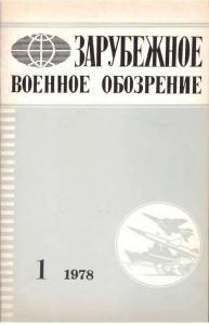 Зарубежное военное обозрение 1978 №01