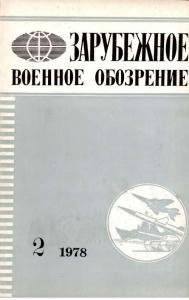 Зарубежное военное обозрение 1978 №02