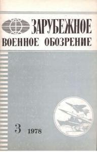 Зарубежное военное обозрение 1978 №03