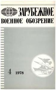 Зарубежное военное обозрение 1978 №04