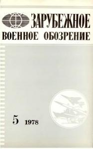 Зарубежное военное обозрение 1978 №05