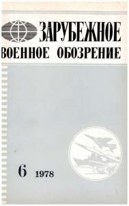 Зарубежное военное обозрение 1978 №06