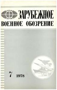 Зарубежное военное обозрение 1978 №07