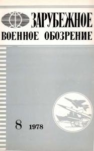 Зарубежное военное обозрение 1978 №08