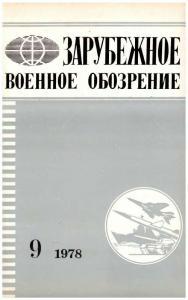 Зарубежное военное обозрение 1978 №09