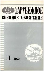 Зарубежное военное обозрение 1978 №11