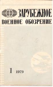 Зарубежное военное обозрение 1979 №01