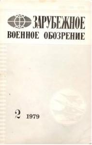 Зарубежное военное обозрение 1979 №02