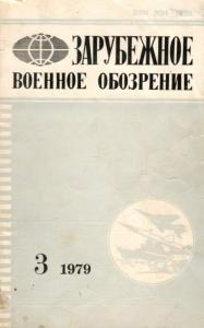 Зарубежное военное обозрение 1979 №03