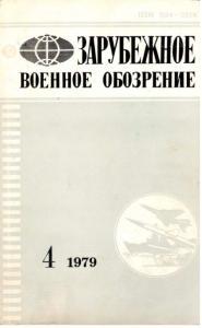 Зарубежное военное обозрение 1979 №04