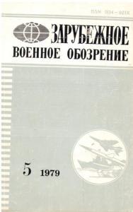 Зарубежное военное обозрение 1979 №05