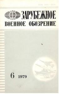 Зарубежное военное обозрение 1979 №06