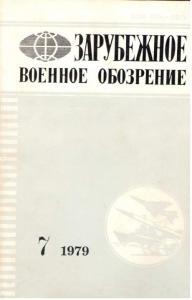 Зарубежное военное обозрение 1979 №07