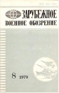 Зарубежное военное обозрение 1979 №08