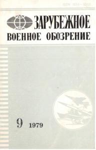Зарубежное военное обозрение 1979 №09