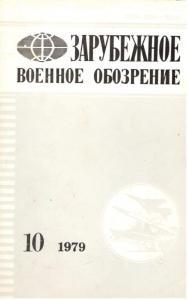 Зарубежное военное обозрение 1979 №10
