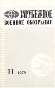 Зарубежное военное обозрение 1979 №11