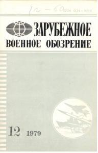 Зарубежное военное обозрение 1979 №12