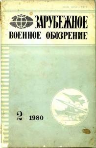 Зарубежное военное обозрение 1980 №02