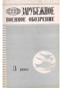 Зарубежное военное обозрение 1980 №03