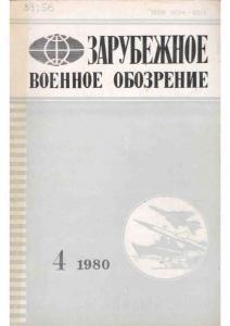 Зарубежное военное обозрение 1980 №04
