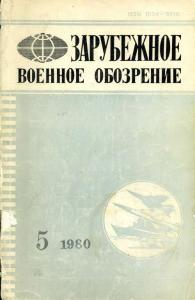 Зарубежное военное обозрение 1980 №05
