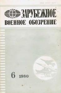 Зарубежное военное обозрение 1980 №06