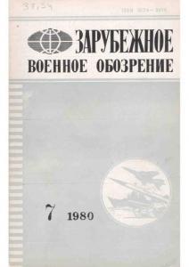 Зарубежное военное обозрение 1980 №07