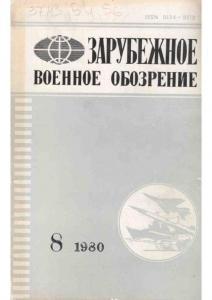 Зарубежное военное обозрение 1980 №08