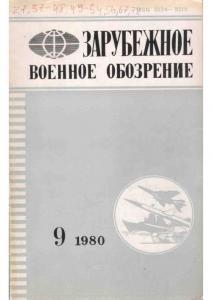 Зарубежное военное обозрение 1980 №09