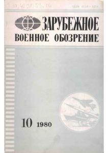 Зарубежное военное обозрение 1980 №10