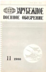 Зарубежное военное обозрение 1980 №11