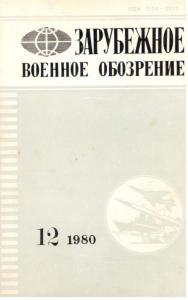 Зарубежное военное обозрение 1980 №12
