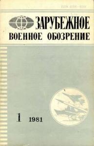 Зарубежное военное обозрение 1981 №01