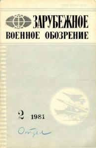 Зарубежное военное обозрение 1981 №02