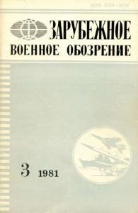 Зарубежное военное обозрение 1981 №03